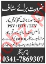 Logistics Company Jobs 2021 in Lahore