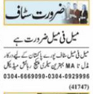 Daily Nawaiwaqt Management Jobs 2021 in Lahore