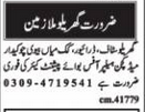Daily Nawaiwaqt House Jobs 2021 in Islamabad