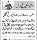 Daily Dunya Security Staff Jobs 2021 in Lahore