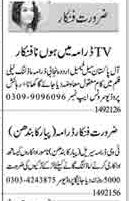Daily Dunya Acting & Modeling Staff Jobs 2021 in Lahore