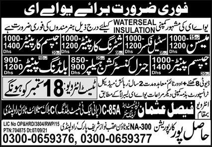 Waterseal Insulation Company Construction Staff Jobs 2021