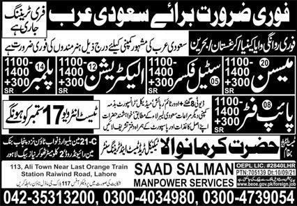 Construction Staff Jobs in Saudi Arabia