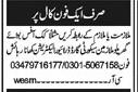 Daily Khabrain House Staff Jobs 2021 in Islamabad