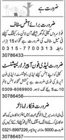 Daily Express Management Staff Jobs 2021 in Lahore