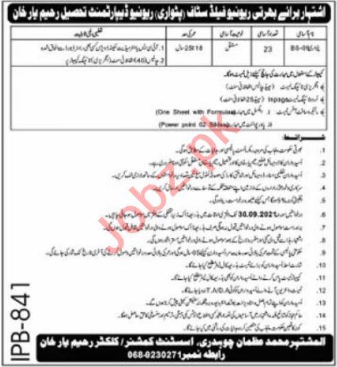 Revenue Department Tehsil Rahim Yar Khan Jobs 2021 Patwari