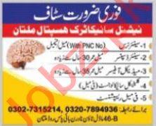 National Psychiatric Hospital Multan Job 2021 for Nurse