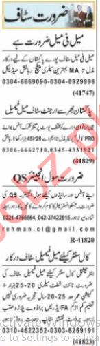 Civil Engineer & Purchase Assistant Jobs 2021 in Lahore