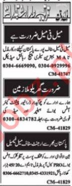 Executive Manager & Secretary Jobs 2021 in Islamabad