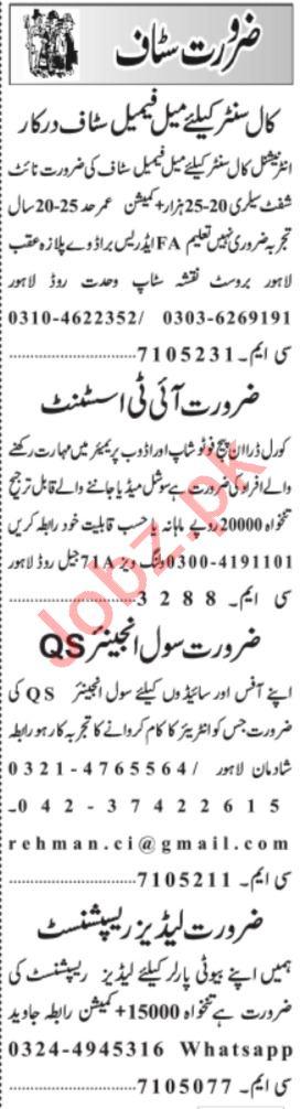 IT Assistant & Civil Engineer Jobs 2021 in Lahore
