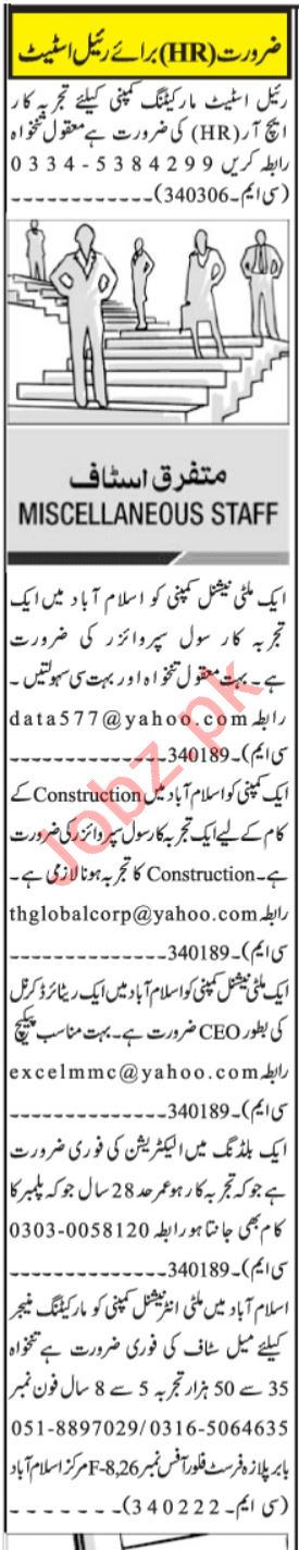 HR Officer & Civil Supervisor Jobs 2021 in Islamabad