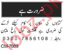 Order Booker & Salesman Jobs 2021 in Multan