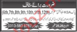 Pak KSA Education System Islamabad Jobs 2021 for Teachers