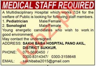 Sakhi Baba Hospital Pano Akil Jobs 2021 for Sonologist