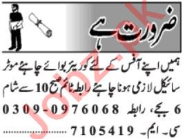 Delivery Rider & Bike Rider Jobs 2021 in Lahore