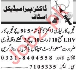 Resident Medical Officer & LHV Jobs 2021 in Lahore