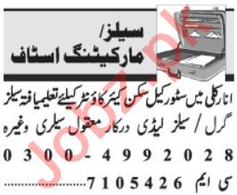 Sales Girl & Sales Executive Jobs 2021 in Lahore