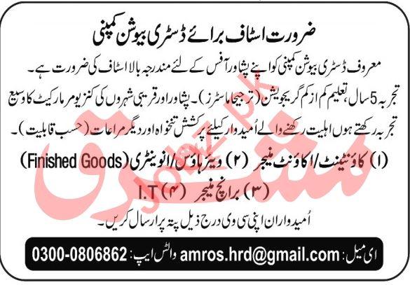 Distribution Company Jobs 2021 In Peshawar KPK