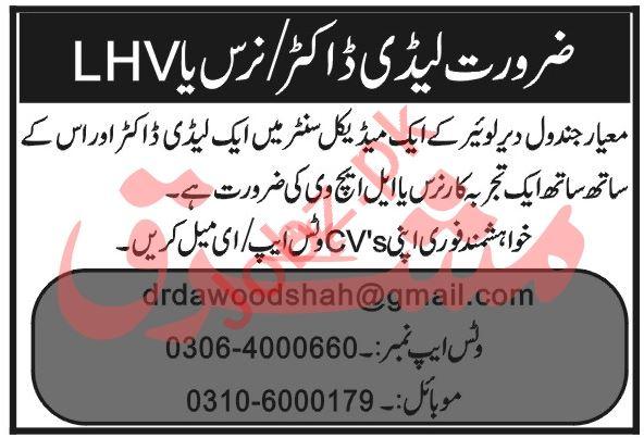 Medical Staff Jobs 2021 In Lower Dir KPK