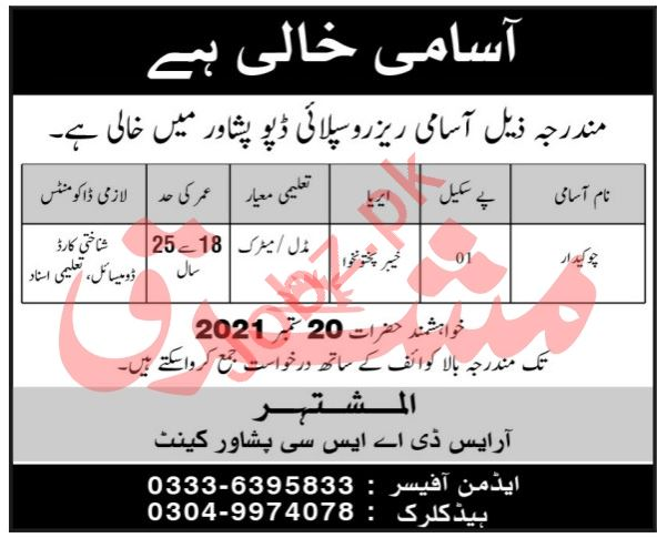Pak Army Reserve Supply Depot Peshawar Job 2021
