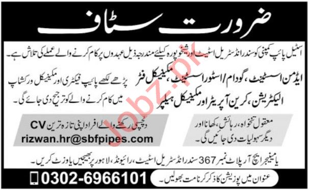 Steel Pipe Company Jobs 2021 in Lahore