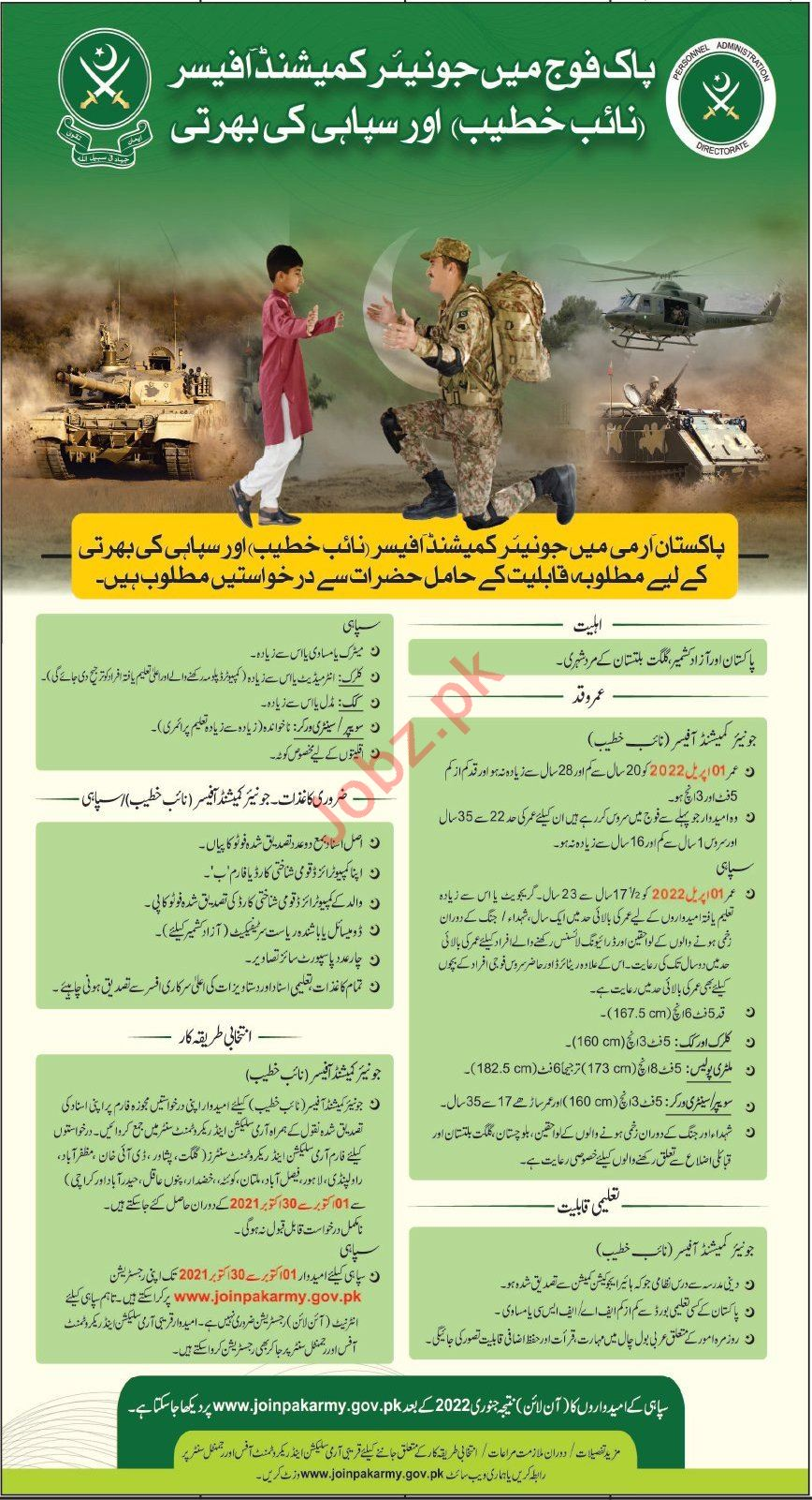 Pakistan Army Jobs 2021 for Junior Commissioned Officer