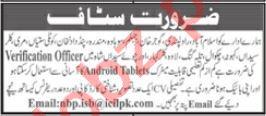 Verification Officer Jobs 2021 in Rawalpindi Division
