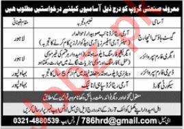 Industrial Group Jobs 2021 In Lahore & Bahawalpur