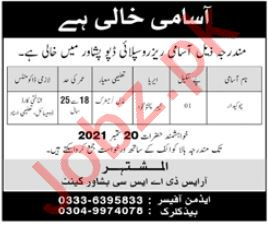 RSD ASC Army Service Corps Peshawar Cantt Jobs 2021