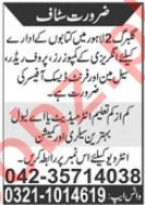 Books Center Jobs 2021 For Management Staff In Lahore