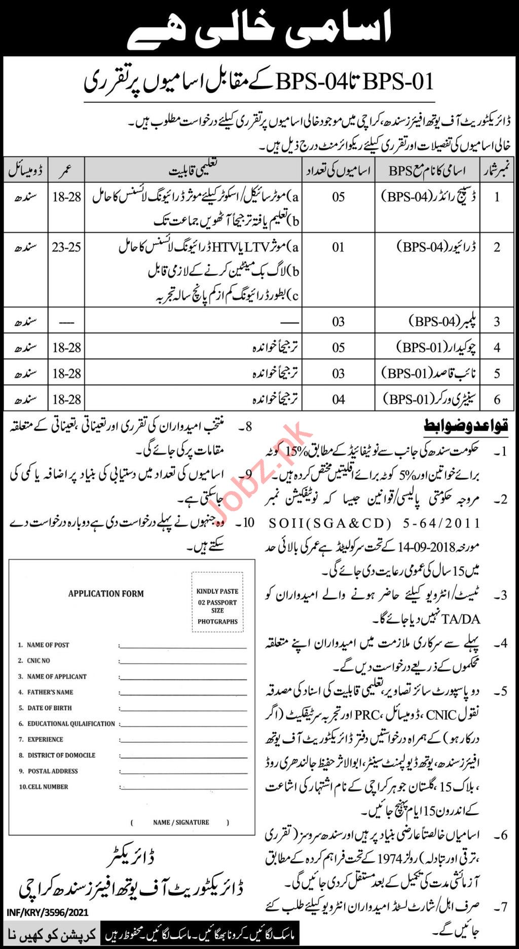 Directorate of Youth Affairs Sindh Jobs 2021