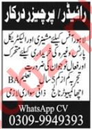 Delivery Rider & Purchasers Jobs 2021 In Lahore Office