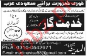Helpers Jobs 2021 In Makkah & Madinah Saudi Arabia