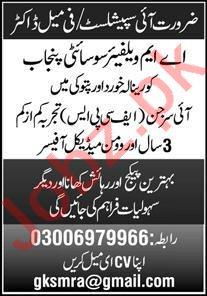 AM Welfare Society Punjab Jobs 2021