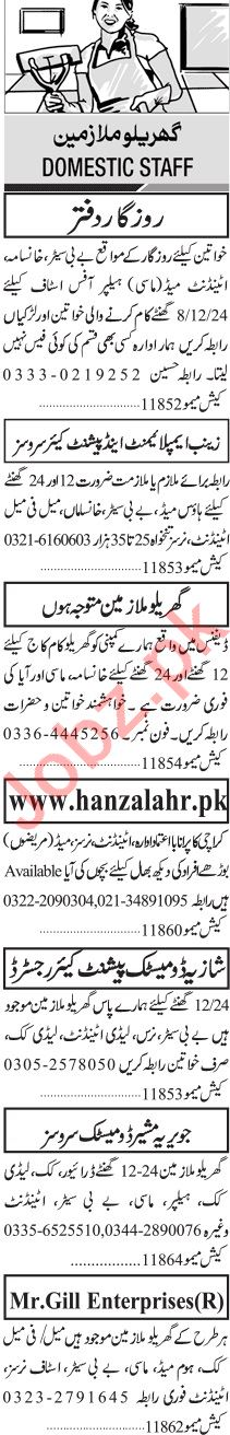 Jang Sunday Classified Ads 19 Sep 2021 for House Staff