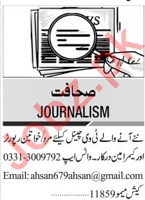 Jang Sunday Classified Ads 19 Sep 2021 for Journalism