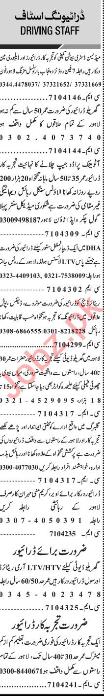 Jang Sunday Classified Ads 19 Sep 2021 for Driving Staff