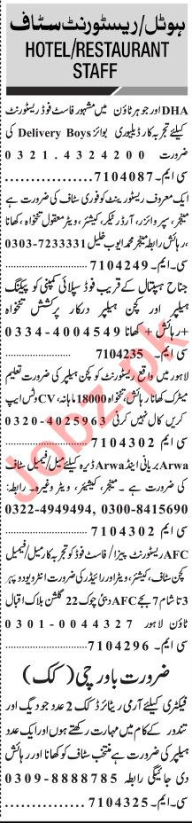 Jang Sunday Classified Ads 19 Sep 2021 for Restaurant Staff