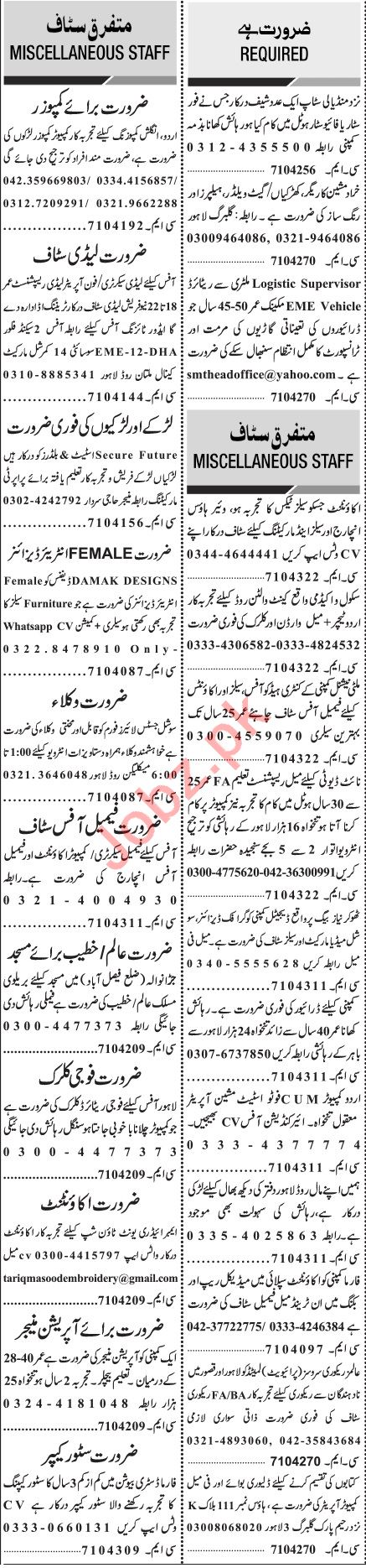 Jang Sunday Classified Ads 19 Sep 2021 for General Staff