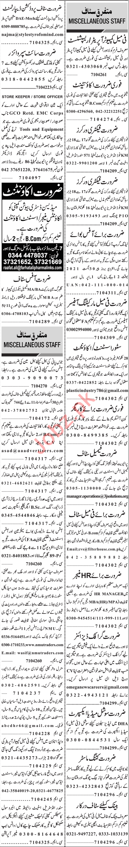 Jang Sunday Classified Ads 19 Sep 2021 for Office Staff