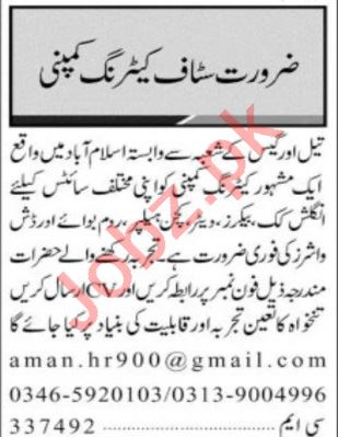 Jang Sunday Classified Ads 19 Sep 2021 for Catering Staff