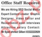 Nawaiwaqt Sunday Classified Ads 19 Sep 2021 Office Staff