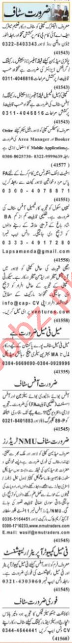 Nawaiwaqt Sunday Classified Ads 19 Sep 2021 for Management
