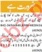 Nawaiwaqt Sunday Classified Ads 19 Sep 2021 for Hotel Staff