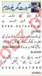 Nawaiwaqt Sunday Classified Ads 19 Sep 2021 Domestic Staff