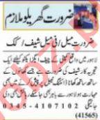 Nawaiwaqt Sunday Classified Ads 19 Sep 2021 for Restaurant