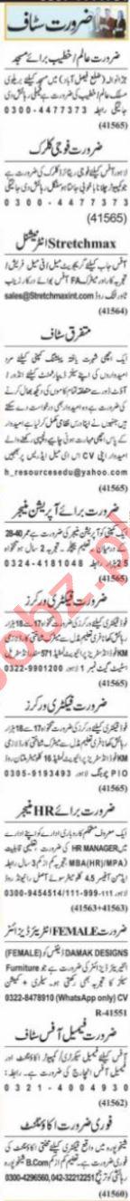 Nawaiwaqt Sunday Classified Ads 19 Sep 2021 General Staff