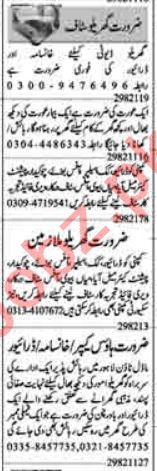 Dunya Sunday Classified Ads 19 Sep 2021 for House Staff