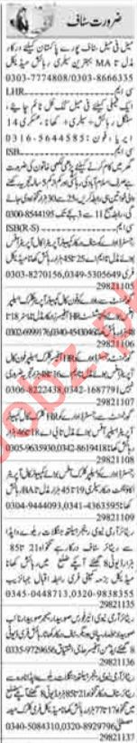 Dunya Sunday Classified Ads 19 Sep 2021 for General Staff