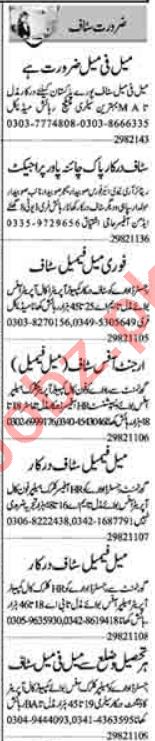 Dunya Sunday Multan Classified Ads 19 Sep 2021